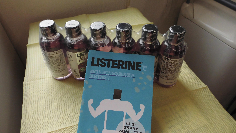 リステリン 種類