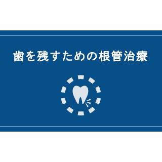 歯を残すための根管治療