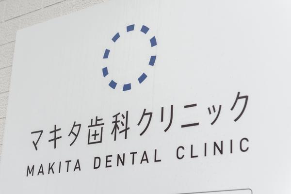 マキタ 歯科