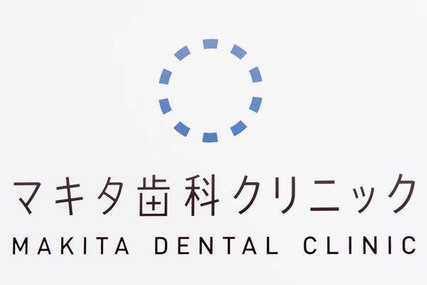 マキタ歯科で働くと・・・
